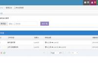 运维自动化平台iamdc项目二之工单系统